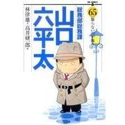 総務部総務課 山口六平太<65>(ビッグ コミックス) [コミック]