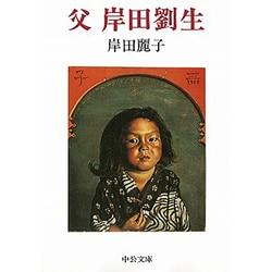 父 岸田劉生(中公文庫) [文庫]