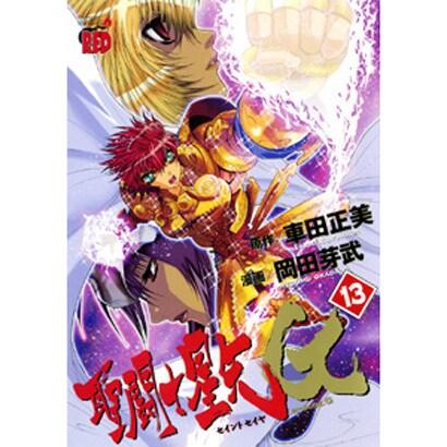 聖闘士星矢EPISODE・G 13(チャンピオンREDコミックス) [コミック]
