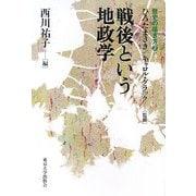 戦後という地政学(歴史の描き方〈2〉) [全集叢書]