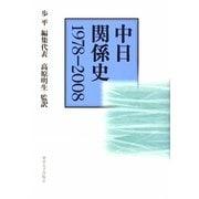 中日関係史 1978-2008 [単行本]