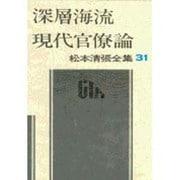 松本清張全集 第31巻 深層海流 現代官僚論 [全集叢書]