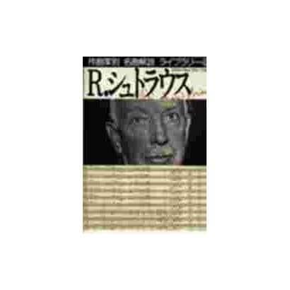 R.シュトラウス(作曲家別名曲解説ライブラリー〈9〉) [全集叢書]
