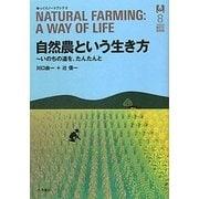 自然農という生き方―いのちの道を、たんたんと(ゆっくりノートブック〈8〉) [全集叢書]