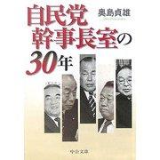 自民党幹事長室の30年(中公文庫) [文庫]