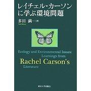 レイチェル・カーソンに学ぶ環境問題 [単行本]