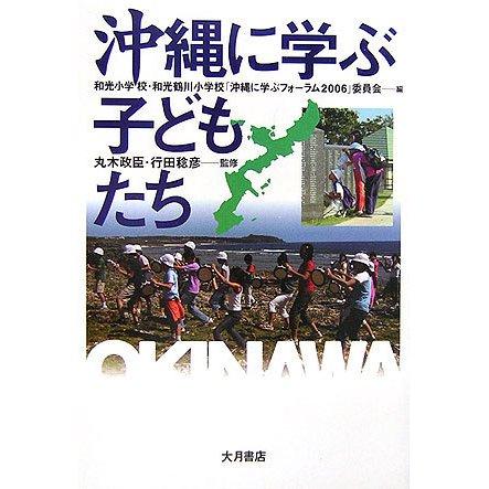 沖縄に学ぶ子どもたち [単行本]