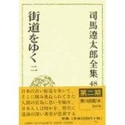 司馬遼太郎全集 第48巻 [全集叢書]