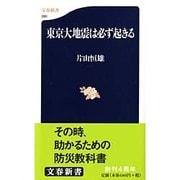東京大地震は必ず起きる(文春新書) [新書]