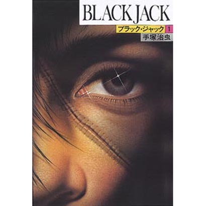 ブラック・ジャック 1 [コミック]