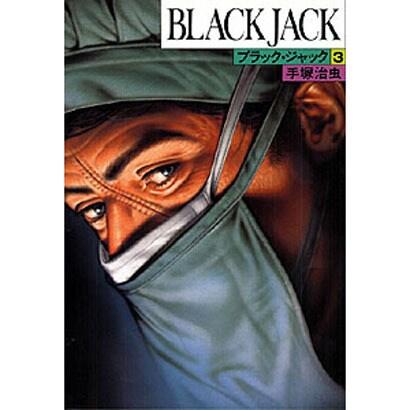 ブラック・ジャック 3 [コミック]