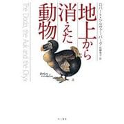 地上から消えた動物(ハヤカワ文庫 NF 88) [文庫]