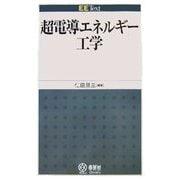 超電導エネルギー工学(EE Text) [単行本]