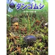 ダンゴムシ-落ち葉の下の生き物(科学のアルバム・かがやくいのち 2) [全集叢書]