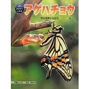 アゲハチョウ―完全変態する昆虫(科学のアルバム・かがやくいのち〈11〉) [全集叢書]