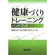 健康づくりトレーニングハンドブック [単行本]