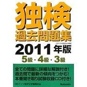 独検過去問題集(5級・4級・3級)〈2011年版〉 [単行本]
