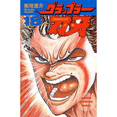 グラップラー刃牙 18(少年チャンピオン・コミックス) [コミック]