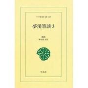 夢渓筆談 3 オンデマンド版(ワイド版東洋文庫 403) [文庫]