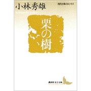 栗の樹(講談社文芸文庫―現代日本のエッセイ) [文庫]