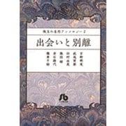珠玉の名作アンソロジー / 2 出会いと別離(コミック文庫(女性)) [文庫]
