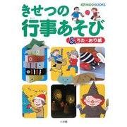 きせつの行事あそび&うた・おり紙(プレNEO BOOK) [図鑑]