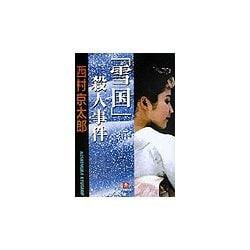 「雪国」殺人事件(小学館文庫) [文庫]