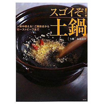 スゴイぞ!土鍋―一年中使える!ご飯炊きからローストビーフまで(講談社のお料理BOOK) [単行本]