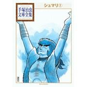 シュマリ 2(手塚治虫文庫全集 BT 26) [文庫]