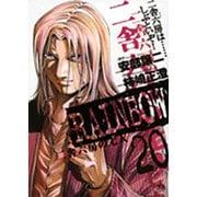RAINBOW<20>(ヤングサンデーコミックス) [コミック]