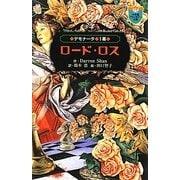 デモナータ〈1幕〉ロード・ロス(小学館ファンタジー文庫) [文庫]