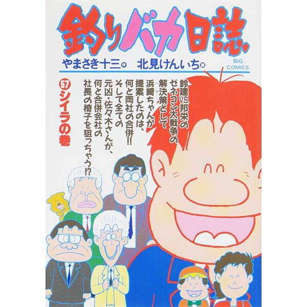 釣りバカ日誌 57 シイラの巻(ビッグコミックス) [コミック]