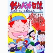 釣りバカ日誌<59>(ビッグ コミックス) [コミック]
