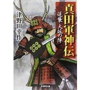 真田軍神伝―逆襲大坂の陣(学研M文庫) [文庫]
