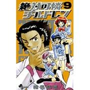 絶対可憐チルドレン 9(少年サンデーコミックス) [コミック]