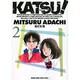 KATSU! 2(少年サンデーコミックススペシャル) [コミック]