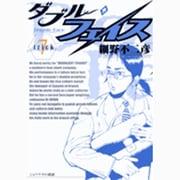 ダブル・フェイス<7>(ビッグ コミックス) [コミック]