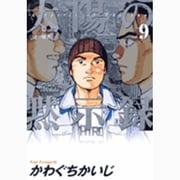 太陽の黙示録 vol.9(ビッグコミックス) [コミック]