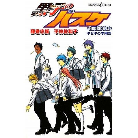 黒子のバスケ〈Replace 2〉キセキの学園祭(JUMP j BOOKS) [単行本]