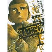 RAINBOW<1>(ヤングサンデーコミックス) [コミック]
