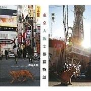東京・大阪2都猫物語 [単行本]