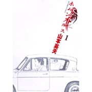 ホムンクルス<1>(ビッグ コミックス) [コミック]