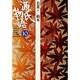 源氏物語〈10〉若菜(下)・柏木(古典セレクション) [全集叢書]