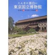 こんなに面白い東京国立博物館(とんぼの本) [全集叢書]
