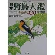 CD Books 日本野鳥大鑑―鳴き声420 増補版