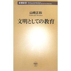 文明としての教育(新潮新書) [新書]