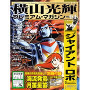 横山光輝プレミアム・マガジン VOL.4(KODANSHA Official File Magazine) [ムックその他]