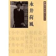 新潮日本文学アルバム 23 [全集叢書]