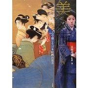 「美人画」の系譜―心で感じる「日本絵画」の見方 [単行本]