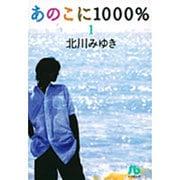 あのこに1000%〔小学館文庫〕<1>(コミック文庫(女性)) [文庫]